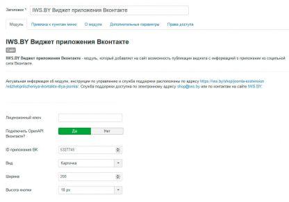 Administration - Vkontakte application widget for Joomla 3 and Joomla 4