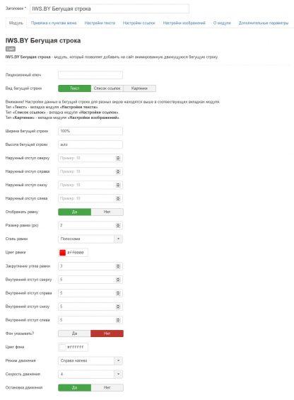 Настройки модуля - Бегущая строка для Joomla 3 и Joomla 4