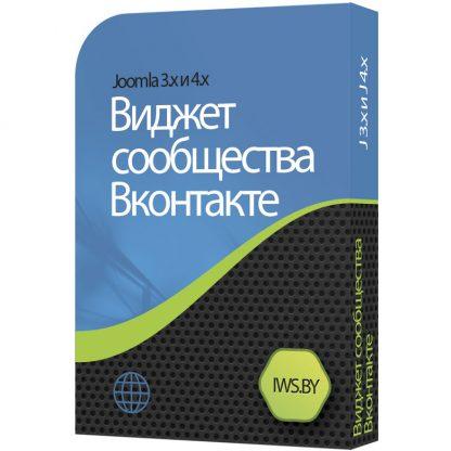 Виджет сообщества Вконтакте для Joomla 3 и Joomla 4