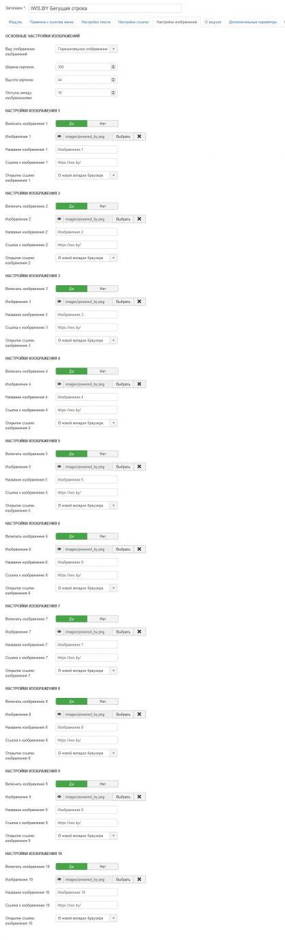 Настройка изображений - Бегущая строка для Joomla 3 и Joomla 4