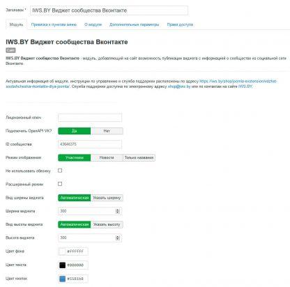 Виджет сообщества Вконтакте для Joomla 3 и Joomla 4 - Административная часть