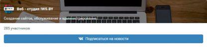 """Виджет сообщества Вконтакте для Joomla 3 и Joomla 4 - режим """"Кнопка"""""""