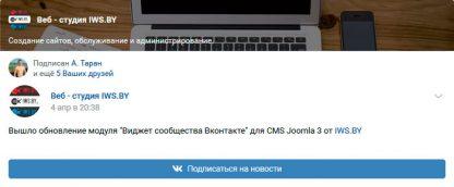 """Виджет сообщества Вконтакте для Joomla 3 и Joomla 4 - режим """"Новости"""""""