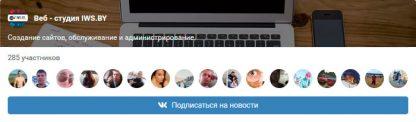 """Виджет сообщества Вконтакте для Joomla 3 и Joomla 4 - Режим """"Участники"""""""