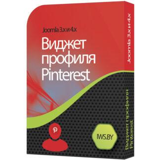 Виджет профиля Pinterest для Joomla 3 и Joomla 4