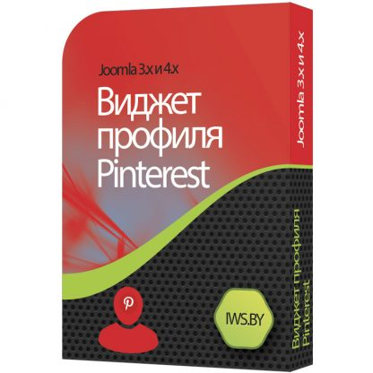 Widget Pinterest profile for Joomla 3 and Joomla 4