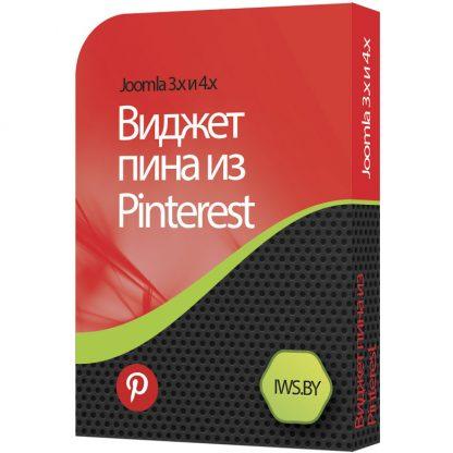 Pinterest widget for Joomla 3 and Joomla 4