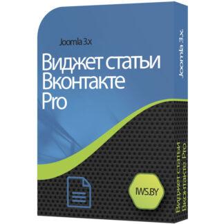 Виджет статьи Вконтакте Pro для Joomla 3