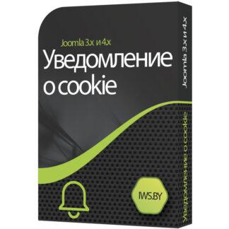 Уведомление о cookie для Joomla 3 и Joomla 4