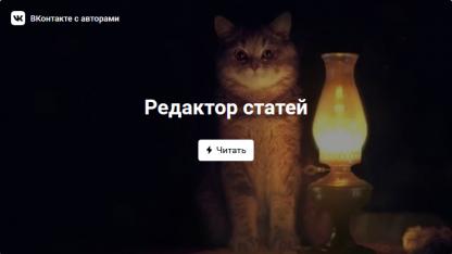 Виджет - Виджет статьи Вконтакте Pro для Joomla 3