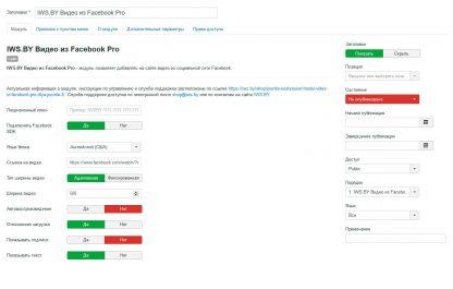 Административная часть модуля - Видео из Facebook Pro для Joomla 3