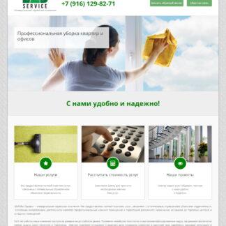 Сайт «B2B Service»