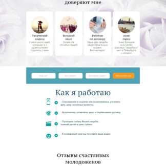 Landing Page «Photographer»