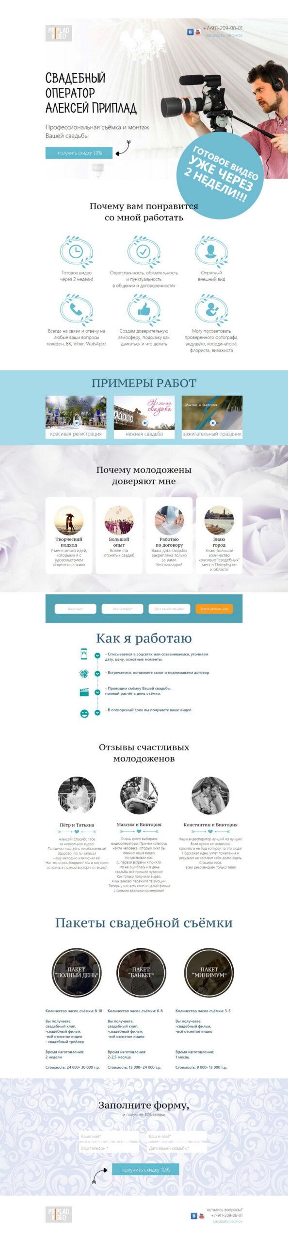 Landing Page «Фотограф»