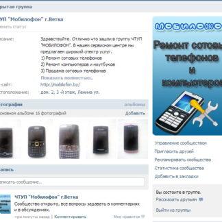 Группа в социальной сети ВК «Ремонт телефонов»