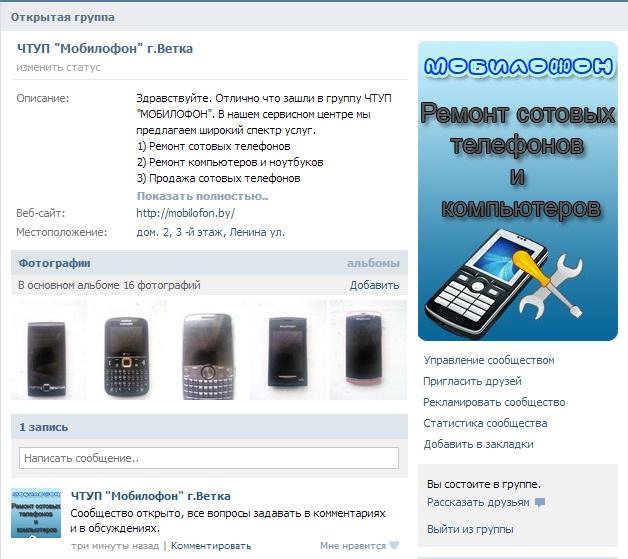 Group in the social network VK «Phone Repair»