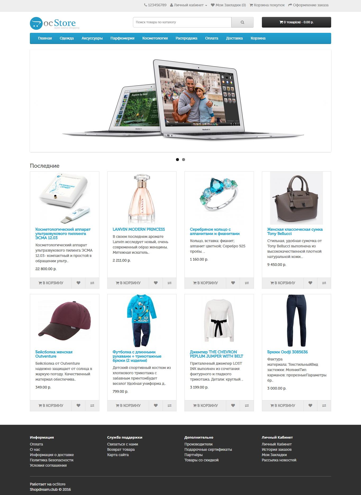 Интернет магазин «Одежда и аксессуары»