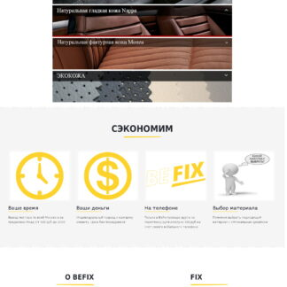 Сайт «Peretyjka»