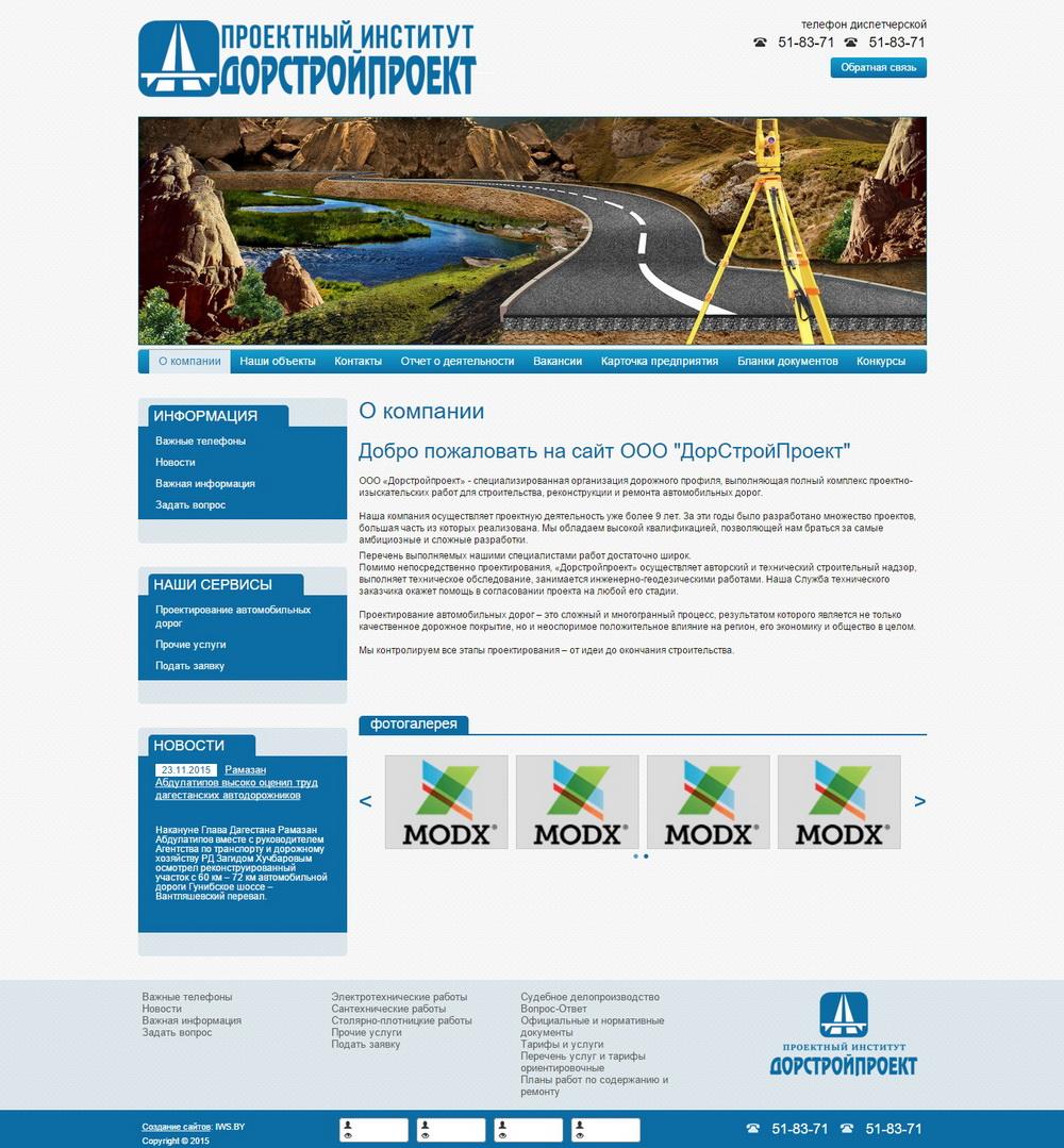Сайт компании по строительству дорог