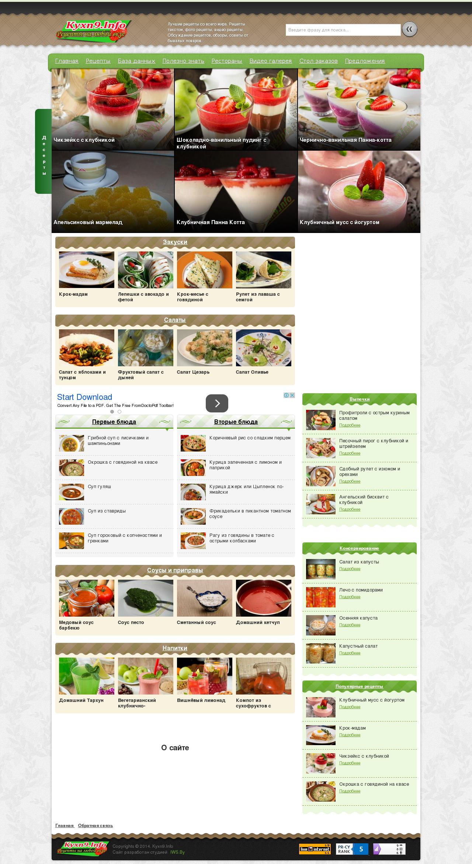 Сайт рецептов приготовления