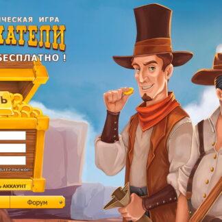Верстка главной страницы браузерной игры