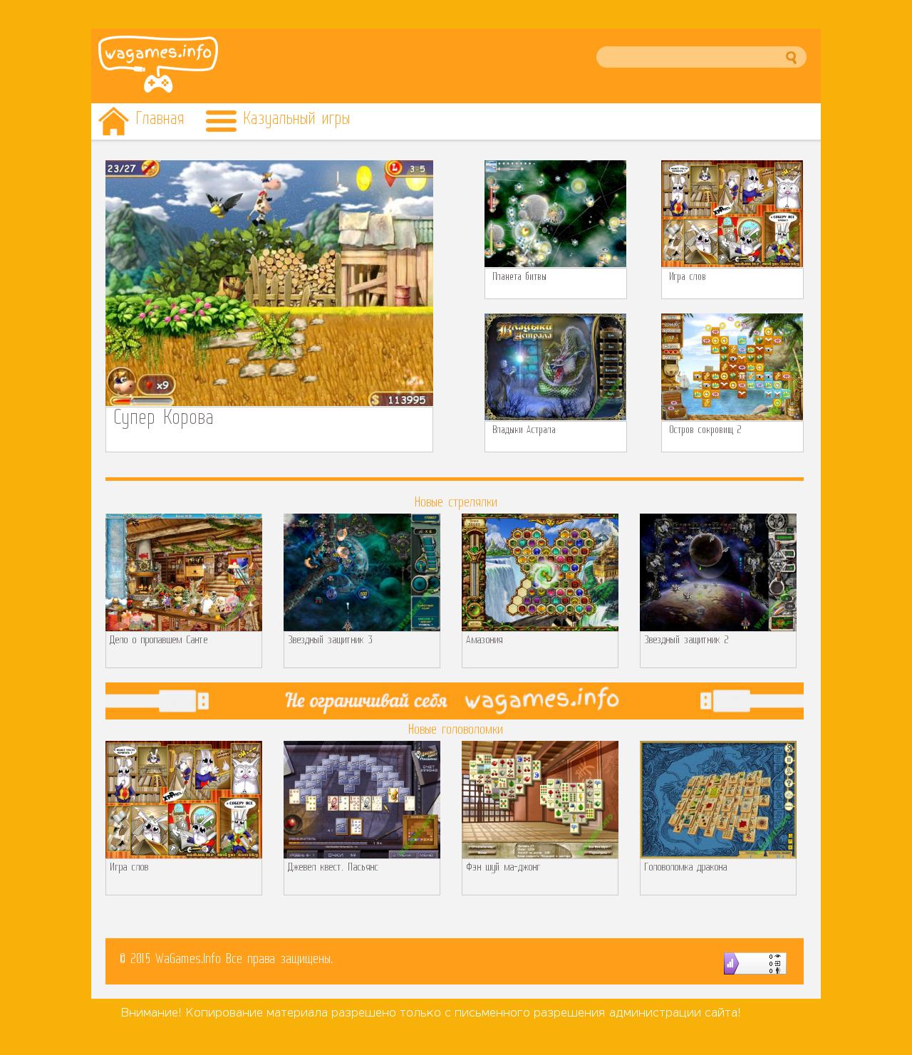 Игровой сайт «Wagames»