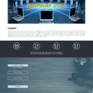 Landing Page «Запись на вебинар»