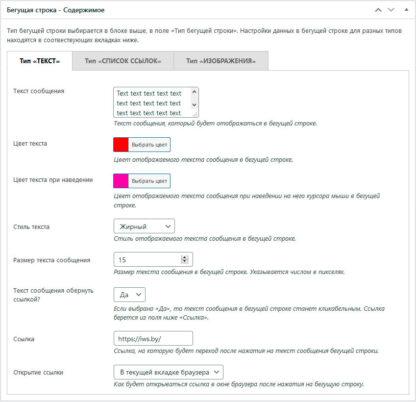 Текстовая бегущая строка в панели администратора - Бегущая строка для WordPress