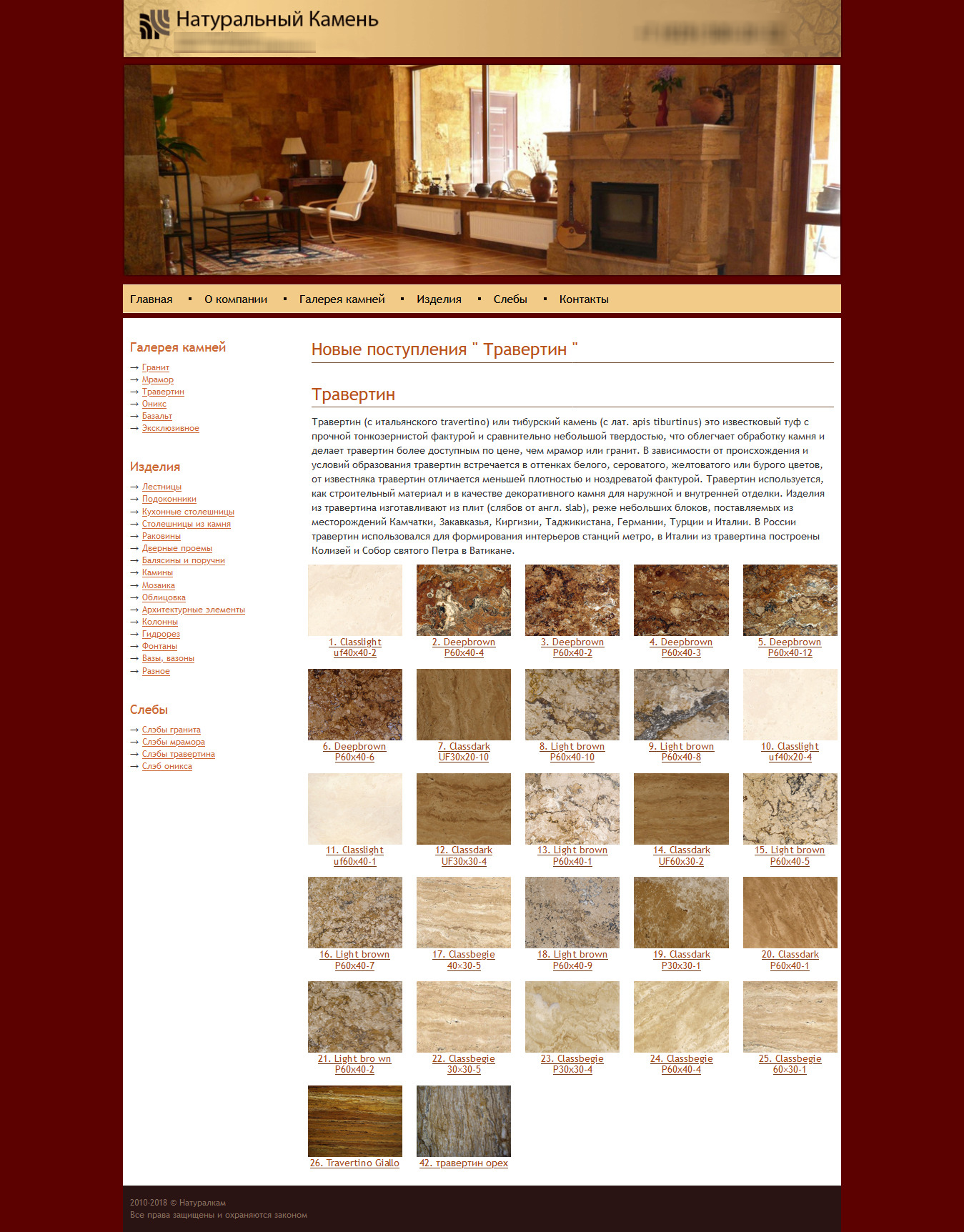 Site-catalog «Stones and Slabs»