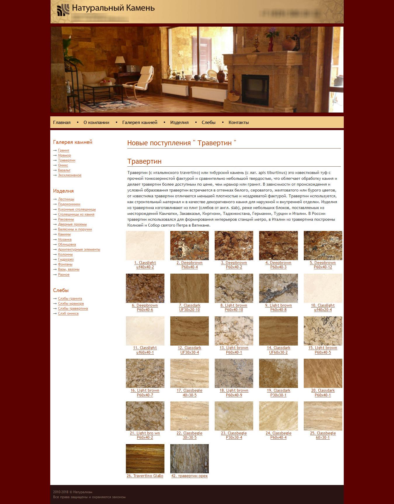Сайт-каталог «Камни и слэбы»