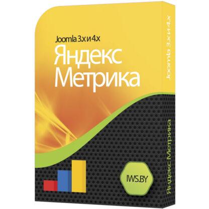 Яндекс Метрика для Joomla 3 и 4
