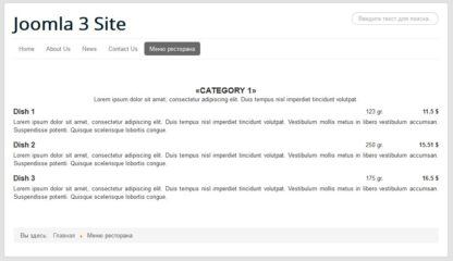 Simple restaurant menu for Joomla 3 - Demonstration of a component page