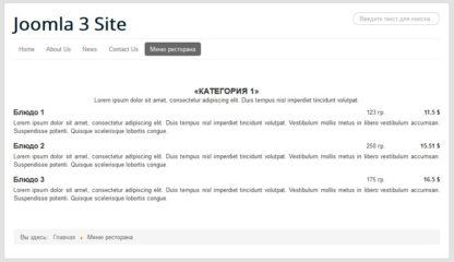 Простое меню ресторана для Joomla 3 - Демонстрация страницы компонента