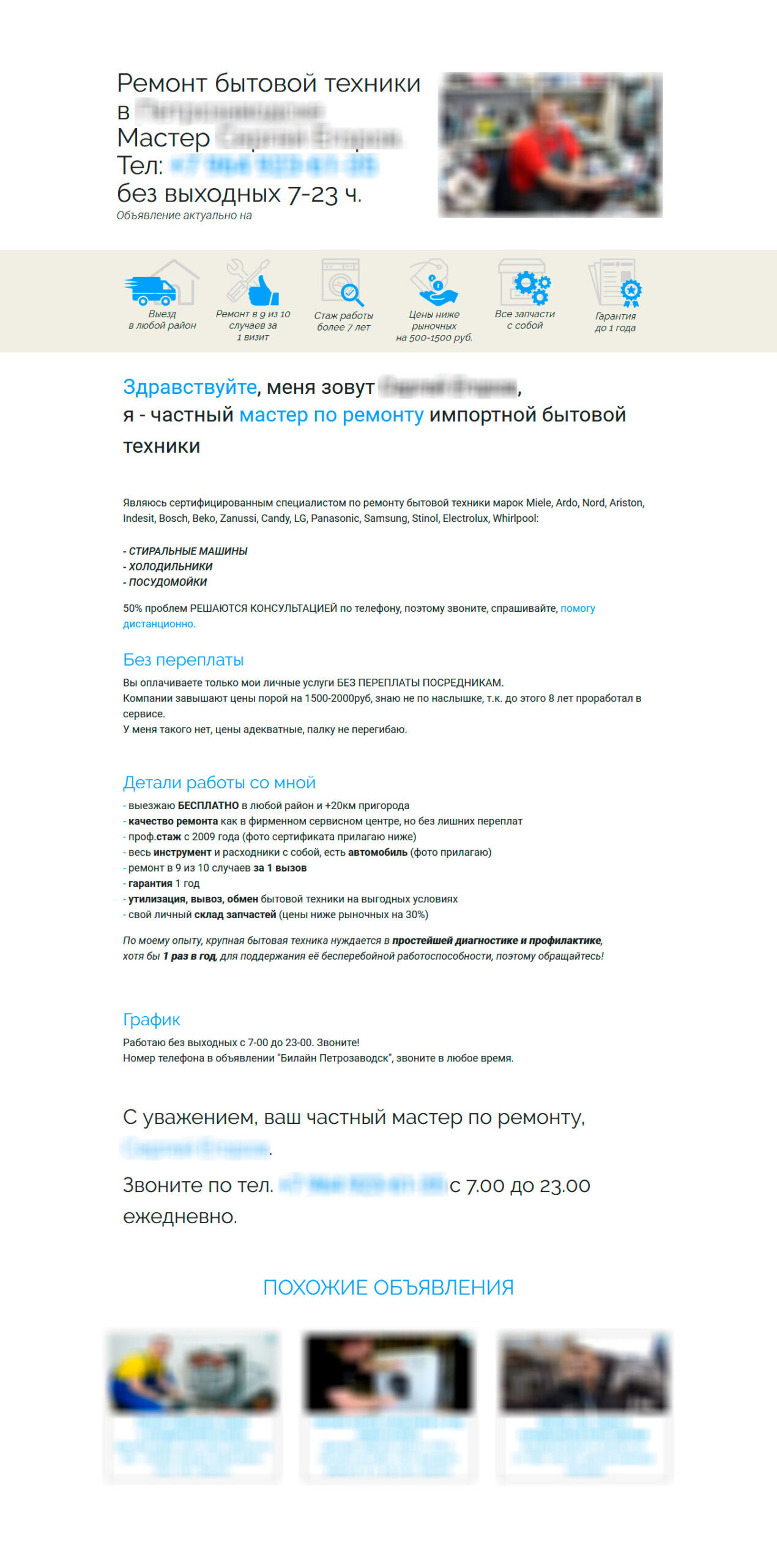 Landing Page «Мастер»