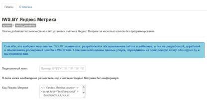 Яндекс Метрика для Joomla 3 и 4 - Административная часть