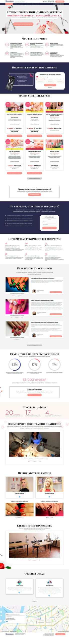 Landing Page «Nail service courses»