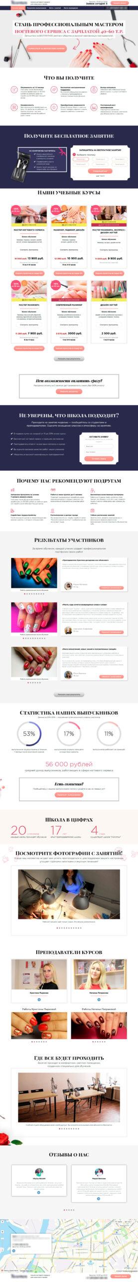 Landing Page «Курсы ногтевого сервиса»