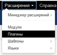 Менеджер плагинов в Joomla 3