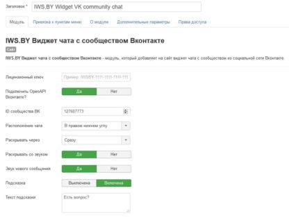 Виджет чата с сообществом Вконтакте для Joomla 3 и Joomla 4 - Административная часть