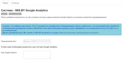Google Analytics для Joomla 3 и Joomla 4 - Административная часть