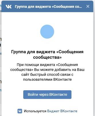Виджет чата с сообществом Вконтакте для Joomla 3 и Joomla 4 - Пользовательская часть