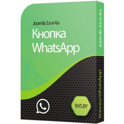 Кнопка WhatsApp для Joomla 3 и Joomla 4